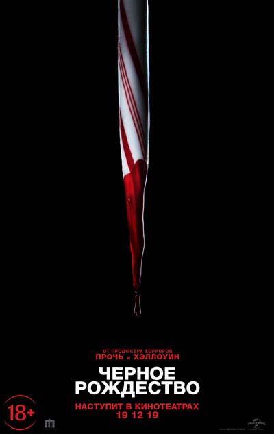 Чёрное Рождество (2019) постер