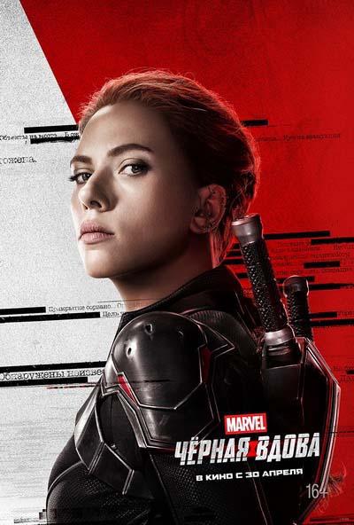 Чёрная Вдова (2021) постер