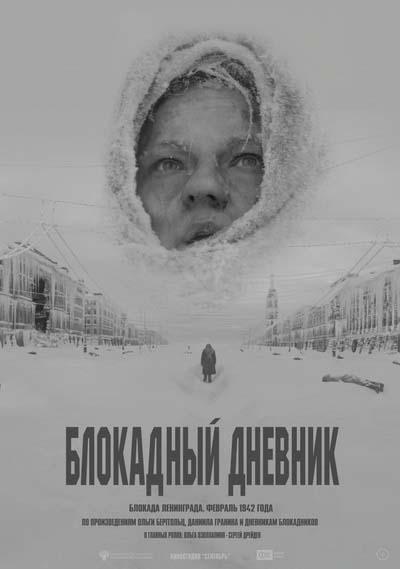 Блокадный дневник (2021) постер