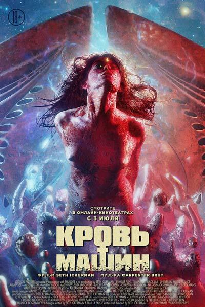 Кровь машин (2020) постер
