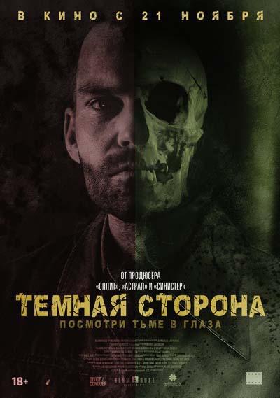 Тёмная сторона (2019) постер