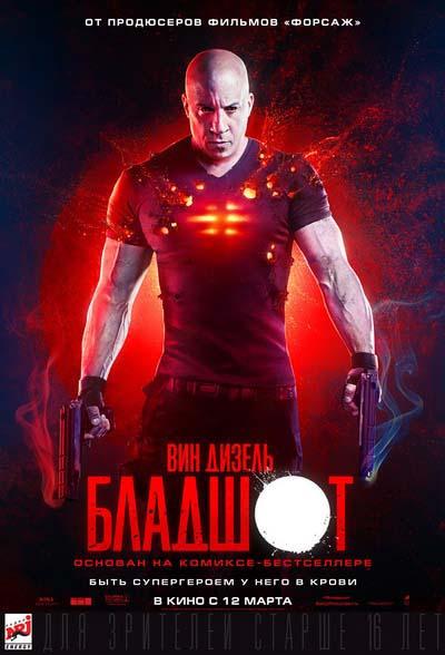 Бладшот (2020) постер