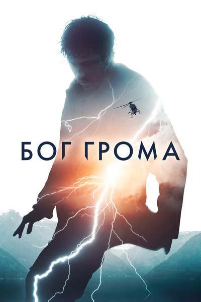 Бог грома (2020) постер