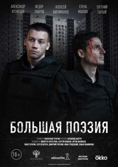 Большая поэзия (2019) постер