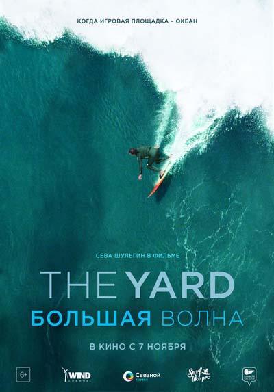 The Yard. Большая волна (2019) постер