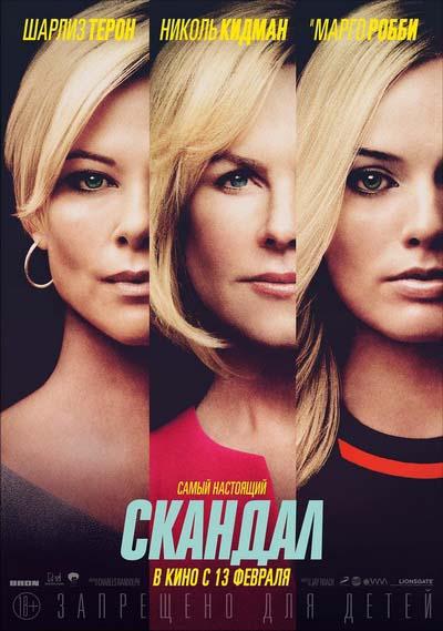 Скандал (2020) постер