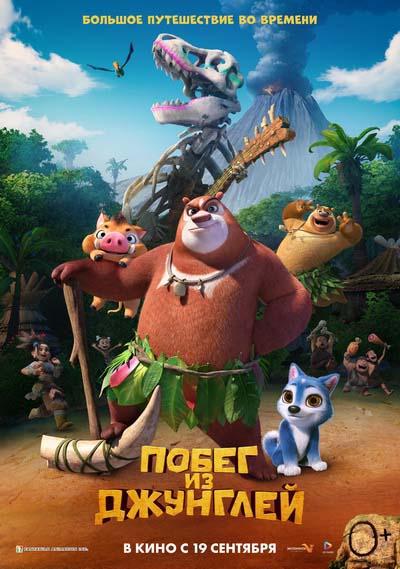 Побег из джунглей (2019) постер