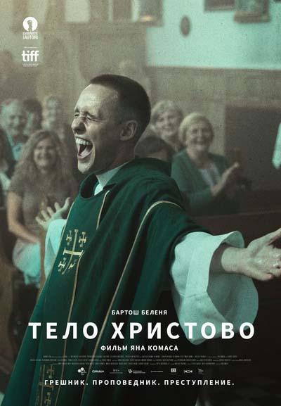 Тело Христово (2020) постер