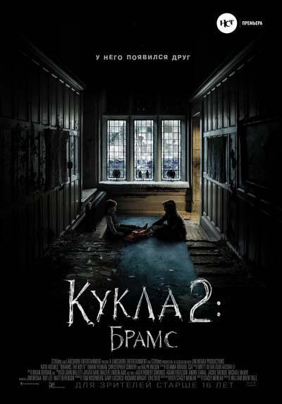 Кукла 2: Брамс (2020) постер