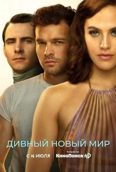 Дивный новый мир (2020) постер