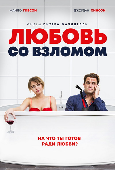 Любовь со взломом (2019) постер