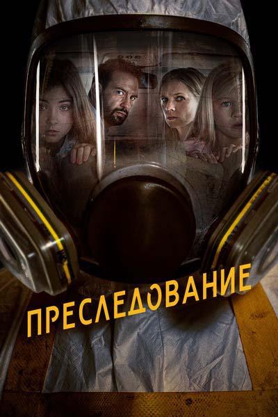 Преследование (2020) постер