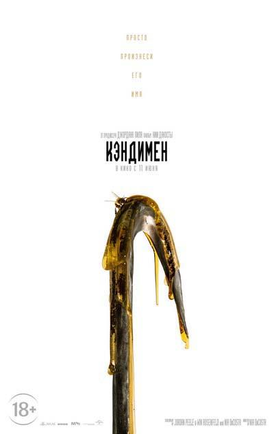 Кэндимен (2021) постер