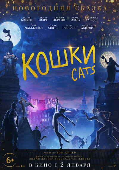 Кошки (2020) постер