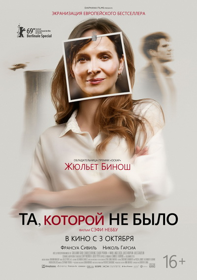 Та, которой не было (2019) постер
