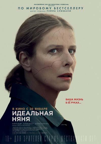 Идеальная няня (2020) постер