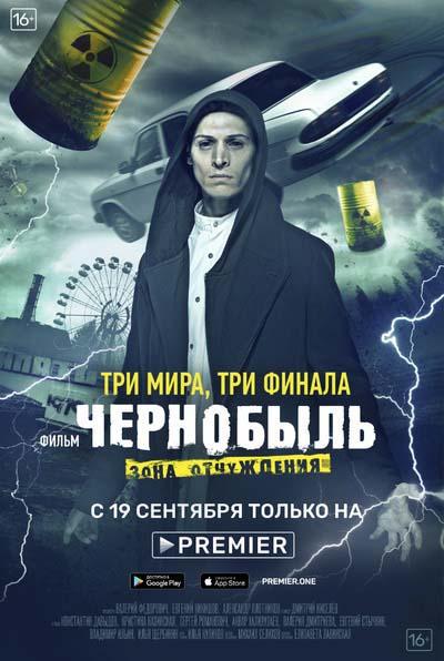 Чернобыль: Зона отчуждения (2019) постер