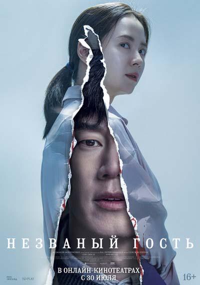 Незваный гость (2020) постер