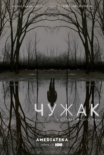 Чужак (2020) постер