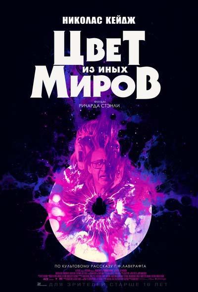 Цвет из иных миров (2020) постер