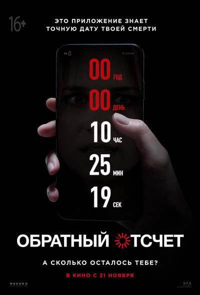 Обратный отсчет (2019) постер