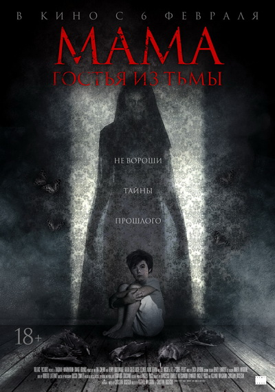Мама: гостья из тьмы (2020) постер