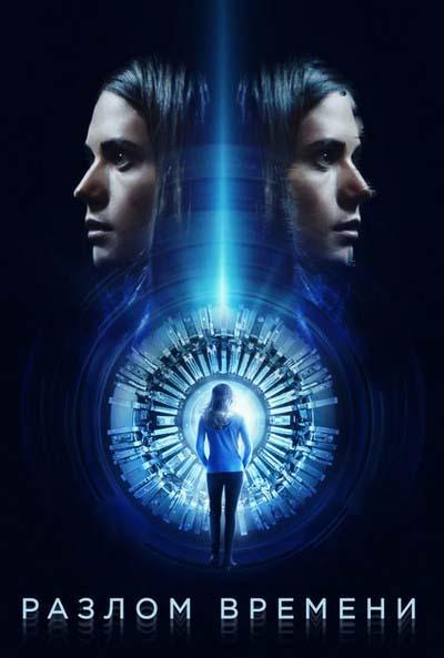 Разлом времени (2020) постер