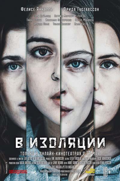 В изоляции (2020) постер