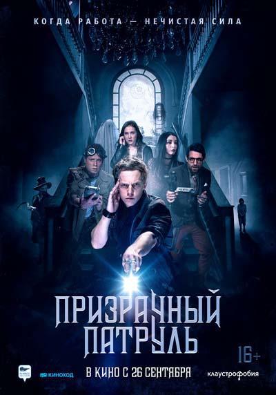 Призрачный патруль (2019) постер