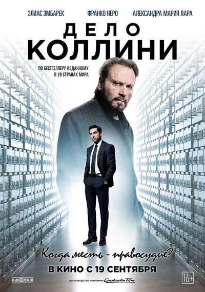 Дело Коллини (2020) постер