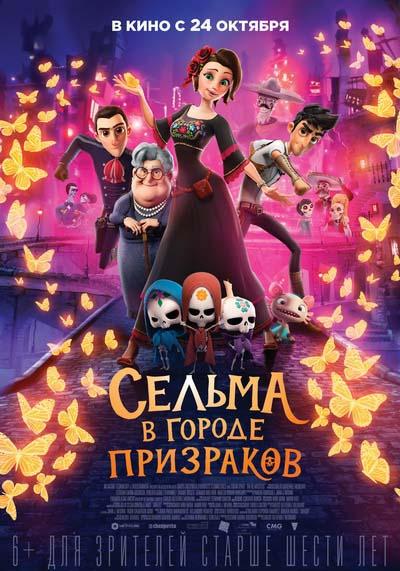 Сельма в городе призраков (2019) постер