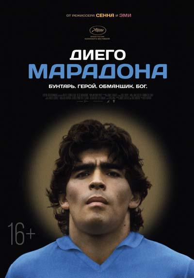 Диего Марадона (2019) постер