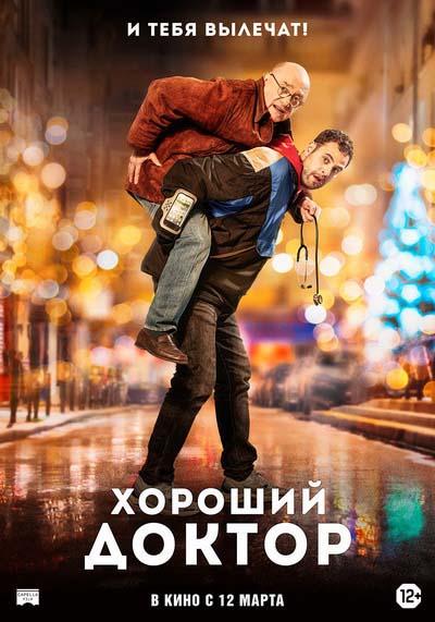 Хороший доктор (2020) постер