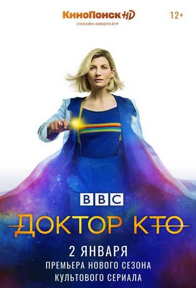 Доктор Кто (2020) постер