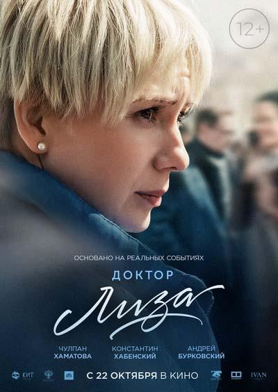 Доктор Лиза (2020) постер