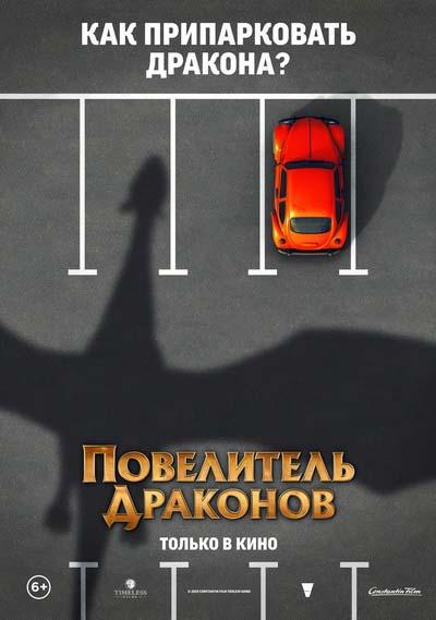 Повелитель драконов (2020) постер