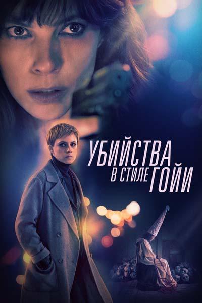 Убийства в стиле Гойи (2020) постер