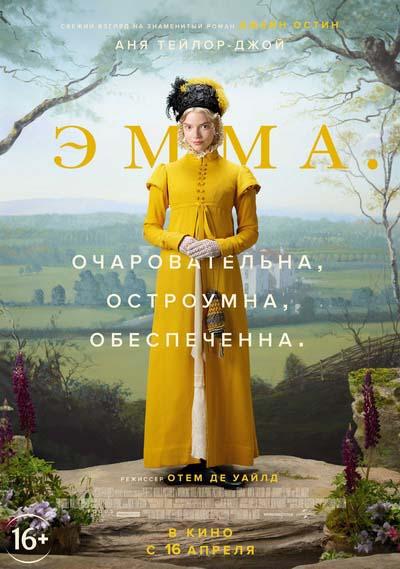 Эмма (2020) постер