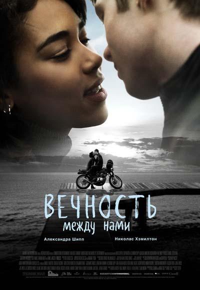 Вечность между нами (2020) постер