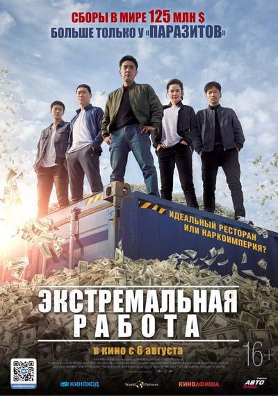 Экстремальная работа (2020) постер