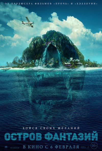 Остров фантазий (2020) постер