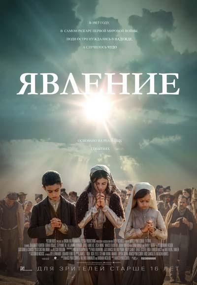Явление (2020) постер