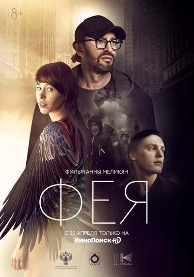 Фея (2020) постер