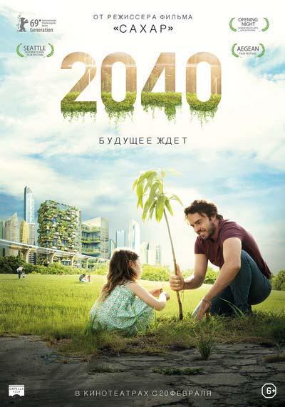 2040: Будущее ждёт (2020) постер
