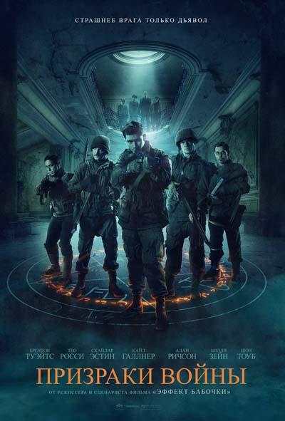 Призраки войны (2020) постер