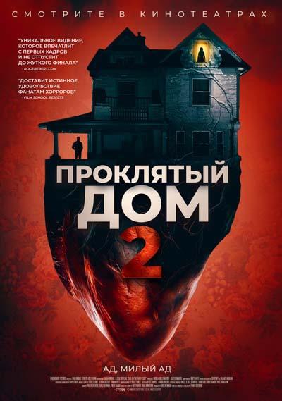 Проклятый дом 2 (2020) постер