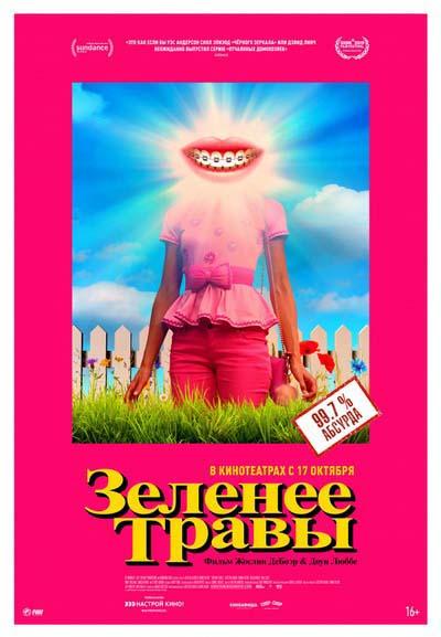 Зеленее травы (2019) постер