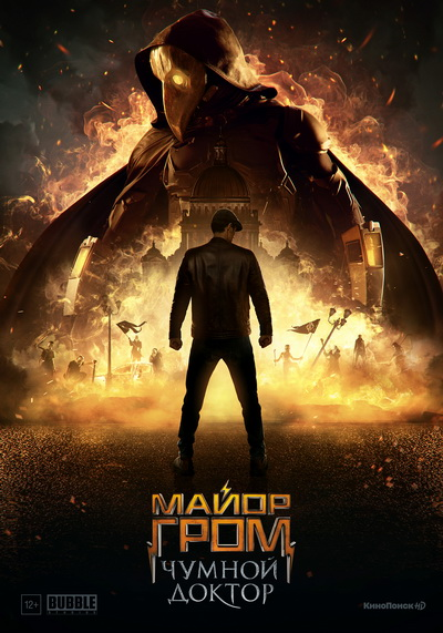 Майор Гром: Чумной Доктор (2021) постер
