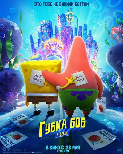 Губка Боб в бегах (2020) постер