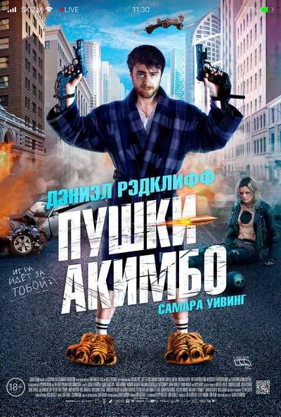 Пушки Акимбо (2020) постер
